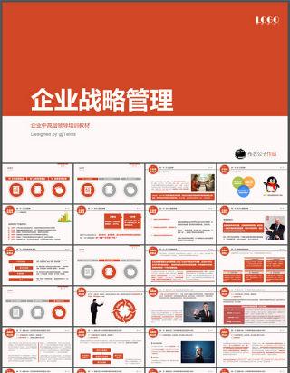 企业战略管理企业中高层领导培训ppt教材模板