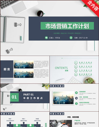 市场营销工作计划