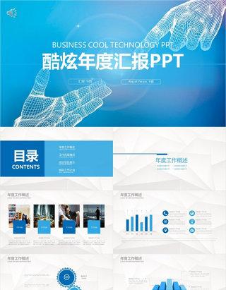 创意蓝色商务年度汇报PPT模版