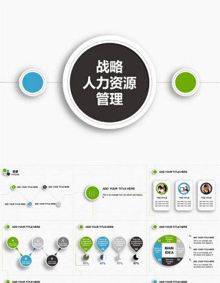 漂亮图标设计简洁风微立体商务战略人力资源管理ppt模板