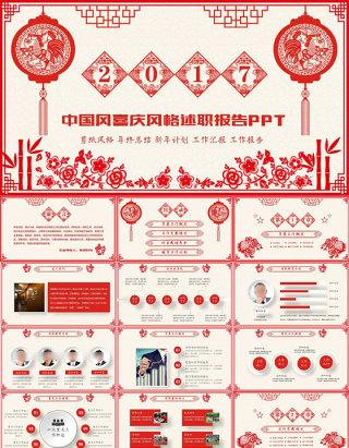 红色喜庆剪纸2017工作总结计划PPT模板