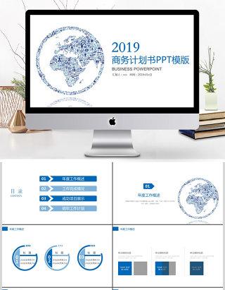 2019淡蓝色简约商务计划书PPT模板