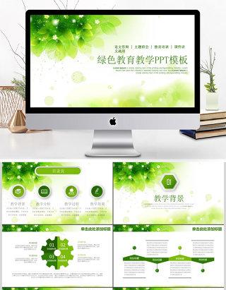 绿色植物小清新教育培训教学课件PPT