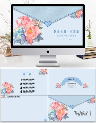 信封花朵小清新风格ppt动态通用背景模板