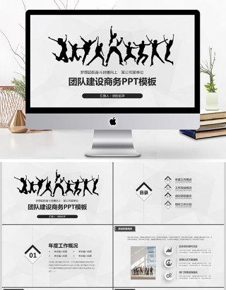 商务团队建设团结合作企业宣传片模板PPT