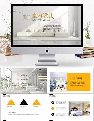 2018简洁简约家居室内设计PPT模板