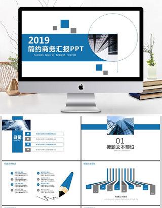 2019蓝色简约商务汇报PPT模板