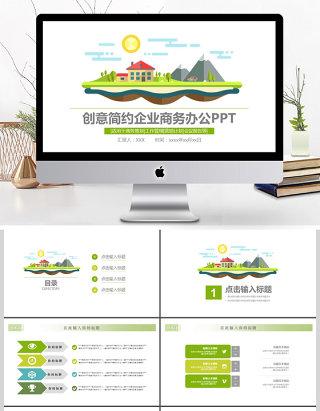 2019绿色平面创意卡通风景简洁商务PPT模板