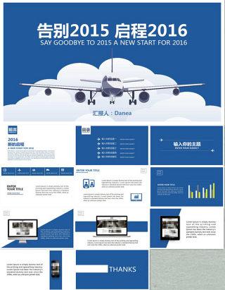 云朵飞机Web风极简大气商务实用ppt模板