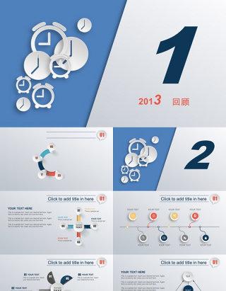 微立体设计经典蓝灰商务工作总结报告ppt模板