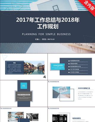 2017年工作总结与2018年计划总结