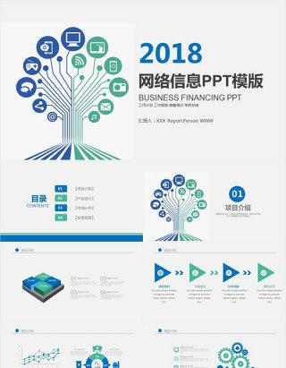 互联网金融互联网+网络信息PPT模板
