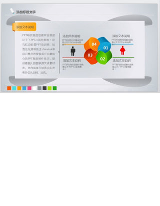 ppt图形图表模板图片下载