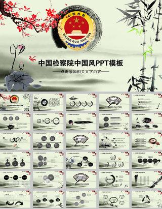 中国风水墨中国检察院工作报告ppt模板
