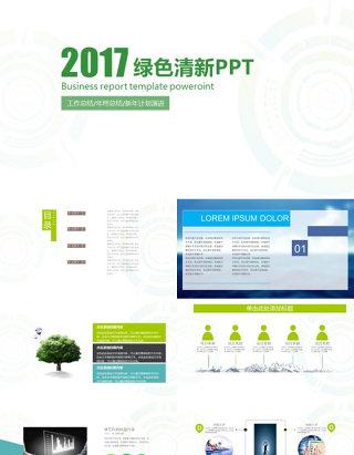 2017小清新简约商务通用动态PPT模板