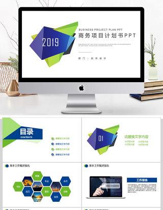 蓝绿色创意商务项目计划书PPT