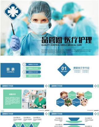 手术医生护士护理品管圈成果汇报PPT