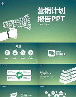 营销计划报告PPT