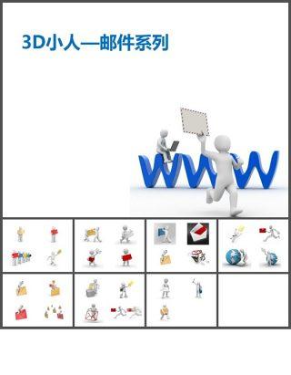 3D小人邮件系列PPT素材