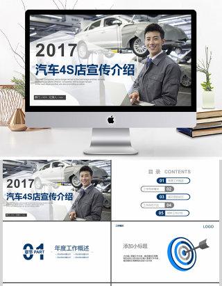 2017年汽车4S店宣传介绍PPT模板