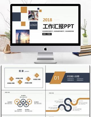 2018商务工作汇报PPT模板