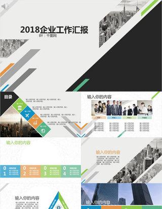 2018商务风格企业工作汇报PPT模板