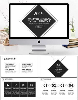 2019黑色简约产品推介PPT模板