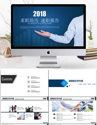 2018蓝色商务述职报告求职简历ppt