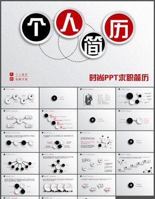 精品微立体个人简历PPT模板