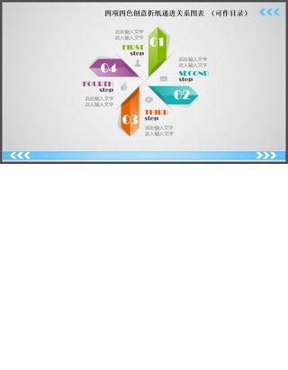 四项四色创意折纸递进关系PPT图表 (可作目录)