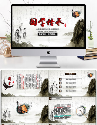 国风水墨画中华传统国学经典文化PPT