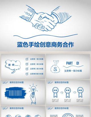 蓝色手绘卡通商务合作企业文化简介PPT