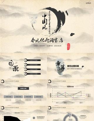 适用于汇报等各类中国风情调商务演示