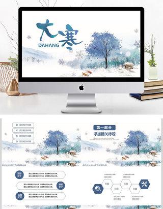 中国传统二十四节气大寒PPT模板