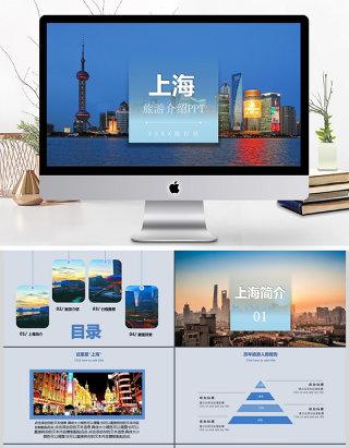 上海旅游介绍画册PPT动态通用模板
