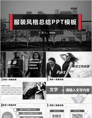 服装风格商务工作计划总结汇报PPT模板