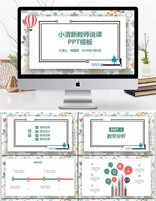 2017小清新文艺教师说课ppt模板