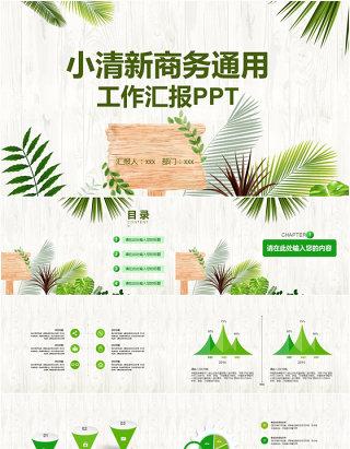 绿色小清新商务通用年终汇报总结ppt