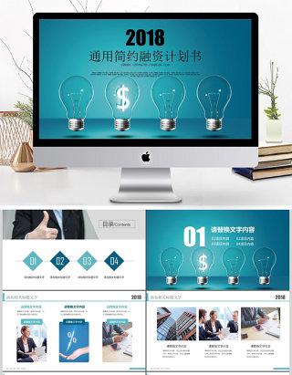 创意灯泡通用简约融资计划书创业计划PPT