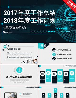 2017年度工作总结2018年度工作计划