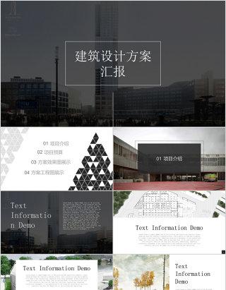 欧美风大气简约建筑设计室内设计方案ppt模板