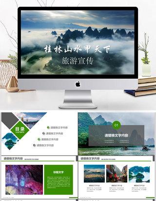 桂林山水甲天下旅游画册旅游宣传PPT模板