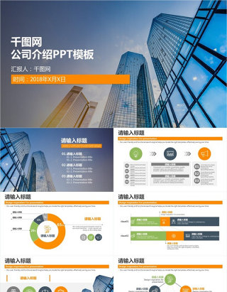 公司介绍PPT产品介绍PPT企业宣传模板