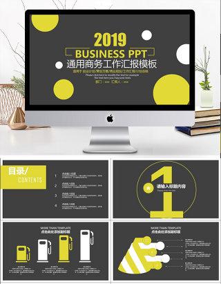 2019黄黑色欧美风商务汇报PPT模版