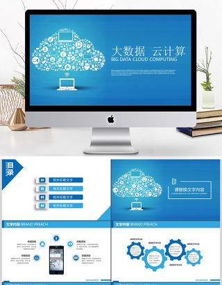 蓝色科技云大数据服务器计算ppt模板