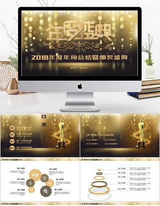 2018金色风年度年终颁奖典礼ppt模板