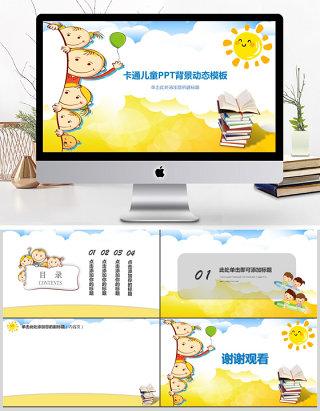 卡通儿童童趣PPT动态通用背景模板