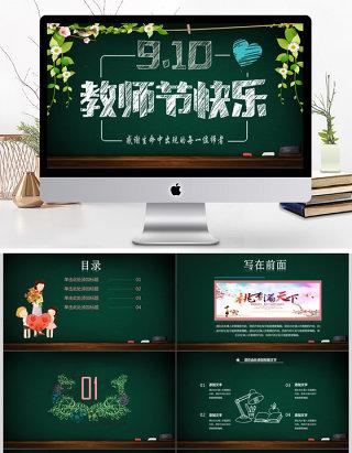 2017年910教师节快乐PPT通用模板