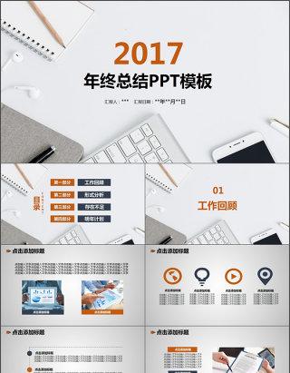 2017创意简约商务年终总结PPT模板
