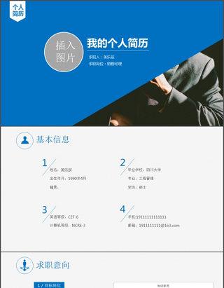 蓝色清新 求职应聘 个人简历 通用模板